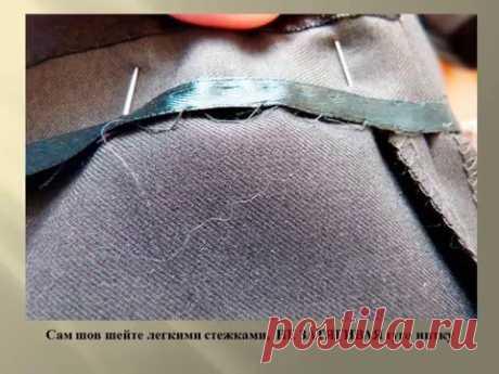 Как подшить брюки без швейной машины быстро и красиво. Два способа.