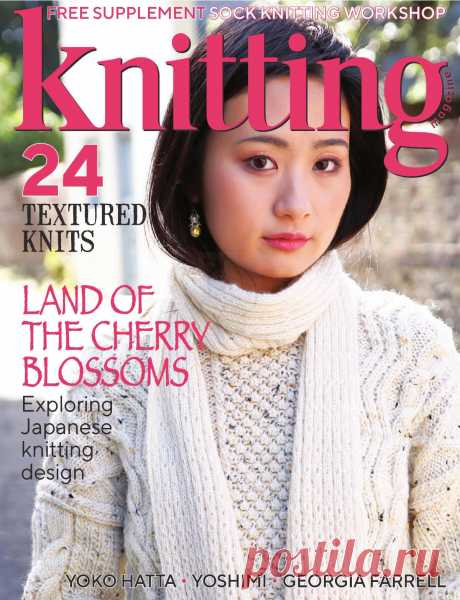 Knitting Magazine - №213 2021