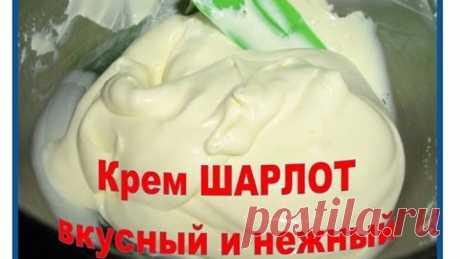 крем шарлот вкусный и нежный