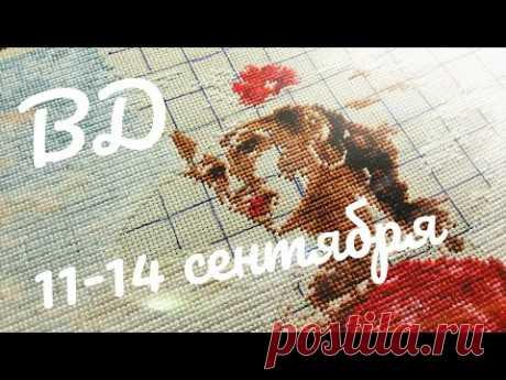 ВышВлог: 11-14 сентября 2020/Вот проявляется и личико)))/вышивка крестом