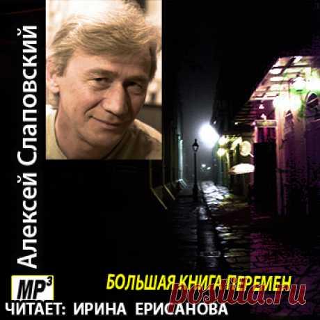 Слаповский Алексей - Большая книга перемен. Слушать аудиокнигу онлайн
