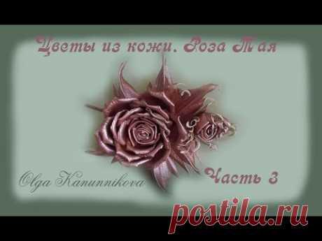 Цветы из кожи своими руками. Роза Тая.Ч3