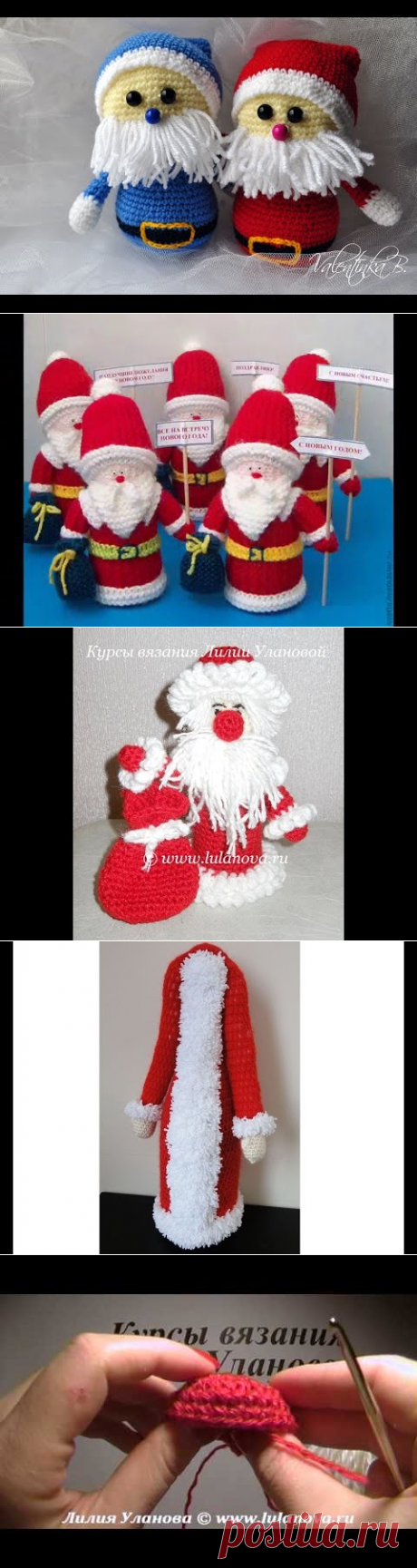 Father Frost. Knitted toy. Knitted toy Santa Claus. - YouTube