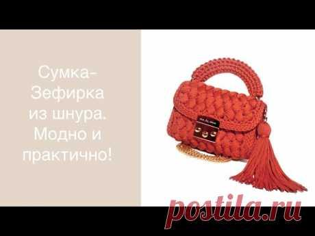 Сумка-Зефирка из шнура, трикотажной пряжи. Пышные столбики крючком. Вязаные сумки крючком. Вязание.