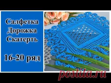 МАСТЕР-КЛАСС Салфетка, Дорожка, Скатерть крючком 16-20 ряд