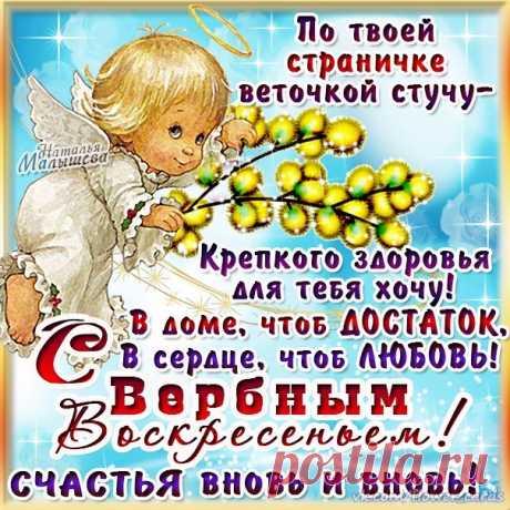 Открытка - Красивое пожелание от ангелочка на Вербное Воскресенье