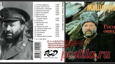 Сборник Михаил Гулько «Господа офицеры» 1993