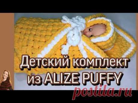 Вязание для новорожденных // Вязанный конверт // ализе пуффи