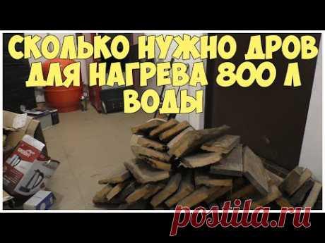 Сколько нужно дров для нагрева 800 л воды | Отопление дома твердотопливным котлом | Расход дров