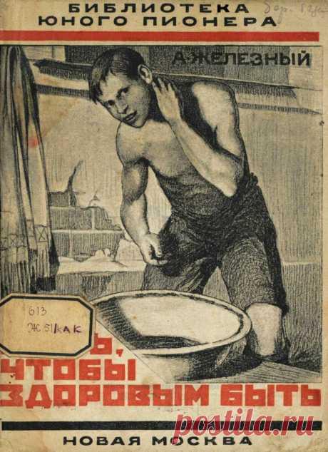 Пионерская гигиена против пандемии. Актуальные советы из 1925 года. | НЭДБ | Яндекс Дзен