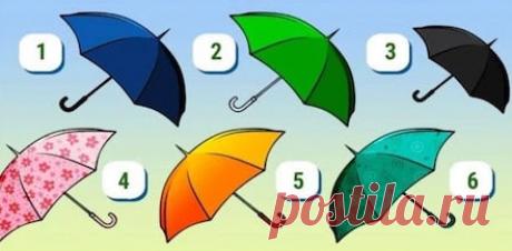 Тест: Выберите зонтик и узнайте, какая вы женщина! Присмотритесь повнимательней. Если трудно определиться сразу, отбрасывайте теварианты, которые точно ненравятся. Изоставшихся...
