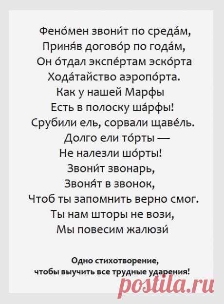 Всего одно стихотворение поможет выучить трудные ударения