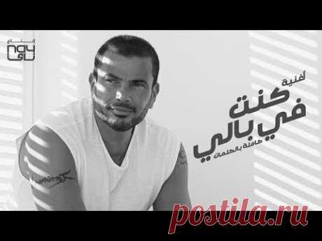 Amr Diab - Kont Fe Baly (Audio عمرو دياب - كنت في بالي (كلمات