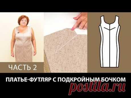 Моделируем платье-футляр своими руками Подкройной бочок и перевод нагрудной вытачки Часть 2