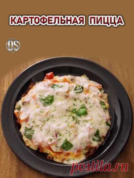 Вкусная картофельная пицца.  Эта пицца сделана без муки и духовки. Как насчет пиццы на основе картофеля и яйца? Это отличается от обычной пиццы и стоит попробовать.