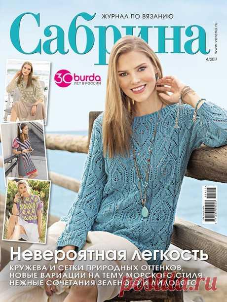 Журнал по вязанию Сабрина №4/2017 на Verena.ru