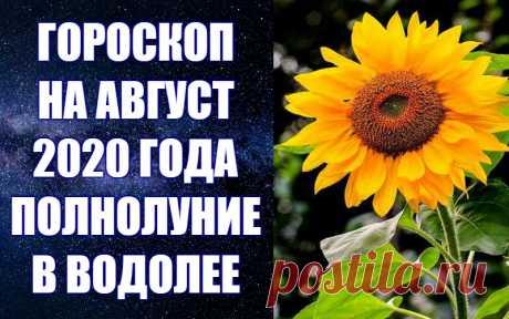 ВИДЕО-ГОРОСКОП НА АВГУСТ 2020 ГОДА. Медитация и обряд на деньги и успех. Астропрогноз от Анны Фалилеевой.   В начале августа мы испытаем прилив энергии и активности, радость жизни. Благодаря влиянию Солнца активизируются все процессы, запущенные ранее. Будет много интересных событий, встреч, новых дел. В первую неделю августа многие начнут вдохновенно планировать собственное будущее, но непредвиденные обстоятельства могут заставить их вернуться к реалиям текущего дня.
