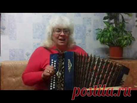"Песня,,Змея""-Галина гармонист(самоучка)"