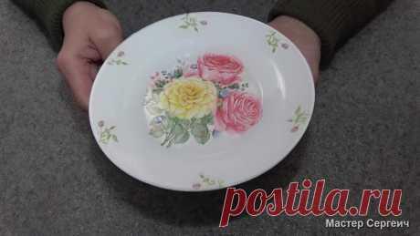 Из обычной стеклянной тарелки сделали настоящую красоту | Мастер Сергеич | Яндекс Дзен