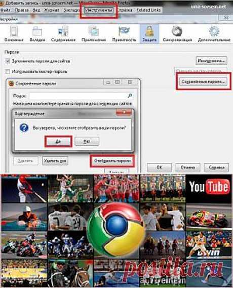 Браузеры- Google Chrome и Firefox | Записи в рубрике Браузеры- Google Chrome и Firefox