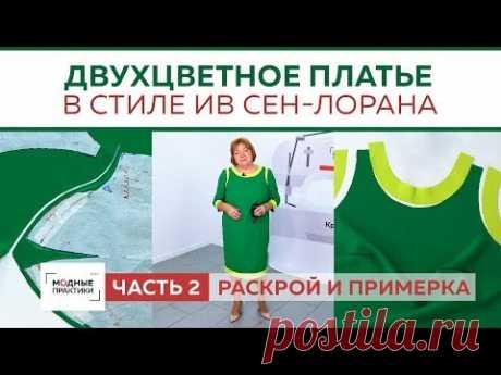 (4) Двухцветное платье с обтачкой и рукавом три четверти в стиле Ив Сен-Лорана Раскрой и примерка Часть2 - YouTube