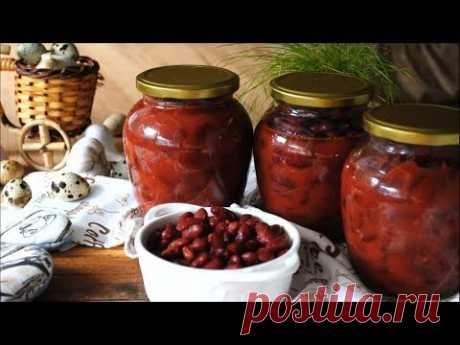 Вкусная Фасоль в томатном соусе на Зиму Простой и Быстрый рецепт приготовления 👌 - YouTube