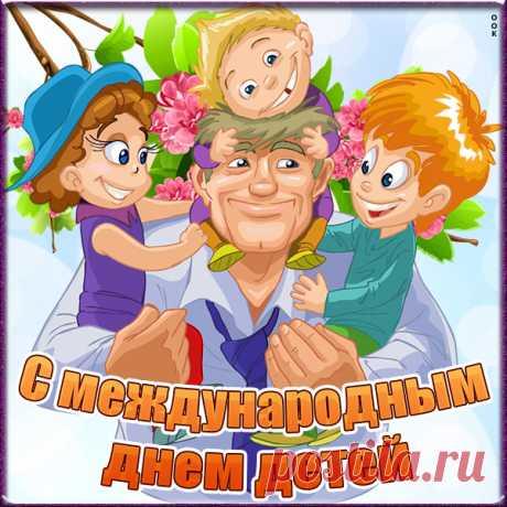 Картинка C днем защиты детей поздравляю вас всех