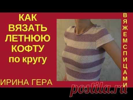 Как вязать  летнюю кофту в полоску с имитацией втачного рукава по кругу Вязание спицами Ирина Гера