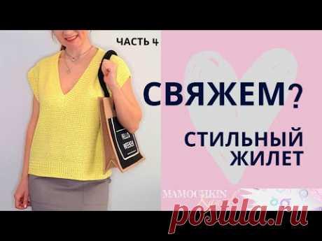 Стильный ЖИЛЕТ крючком 2020 Ч.4 Обвязка края и горловины/ Мастер-класс / Мамочкин канал