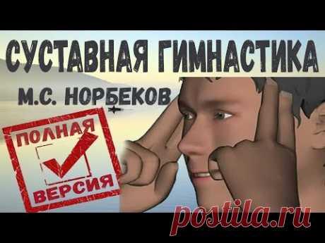 ГИМНАСТИКА ДЛЯ СУСТАВОВ Норбекова 1 и 2 часть (Суставная гимнастика Норбекова полная версия)