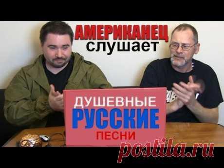 Американец слушает Душевные Русские Песни - YouTube