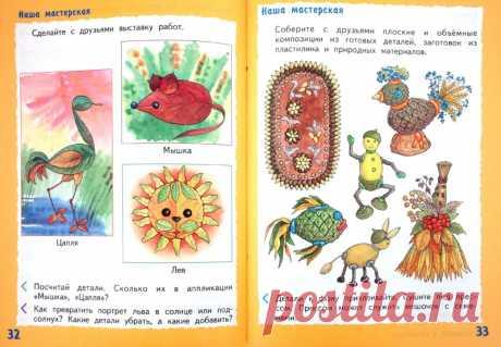 Иллюстрация 1 из 1 для Технология. 1 класс. Учебник. ФГОС - Надежда Малышева | Лабиринт - книги. Источник: Лабиринт