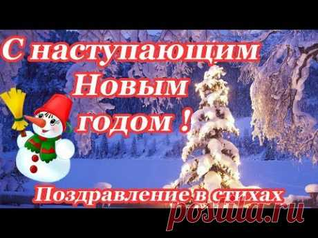 ЛУЧШЕЕ поздравление ♥ C наступающим Новым годом 2021 ♥ В стихах ♥