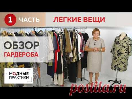 Одежды много не бывает! Гардероб Ирины Михайловны. Часть 1. Платья, костюмы, брюки и не только!