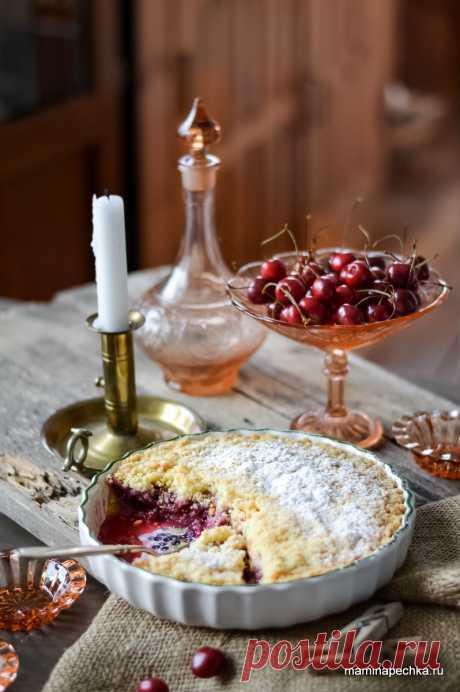 Как приготовить Крамбл • домашний рецепт. С фото! Добавить рецепт в избранное!Крамбл — очень вкусный десерт с английским акцентом, один из самых простых и быстрых способов приготовления сладкой выпечки. Впервые этот пирог был приготовлен в Ирландии. С английского …
