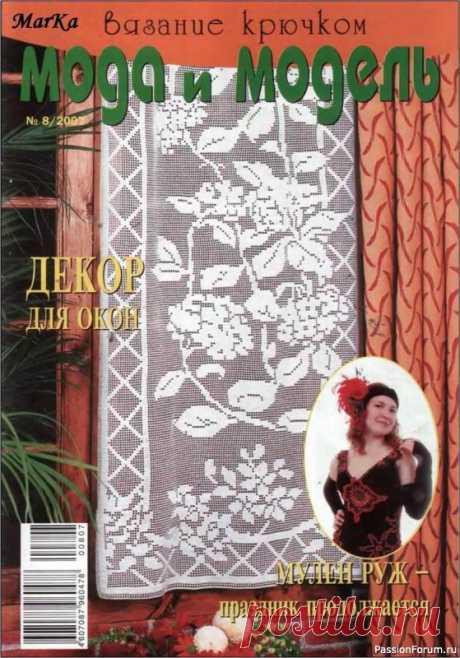 Мода и модель - вязание крючком. Салфетки, скатерти и многое другое | Вязаные крючком аксессуары