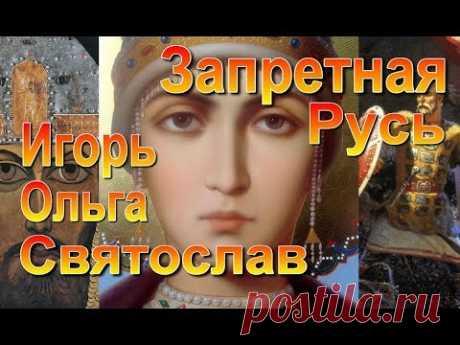 ЗАПРЕТНАЯ ИСТОРИЯ РУСИ Князь ИГОРЬ Княгиня ОЛЬГА Князь Святослав - YouTube