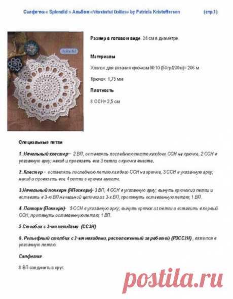 Салфетка от Patricia Kristoffersen - Схемы и описания - Галерея Салфетка от Patricia Kristoffersen uploaded in Схемы и описания: Страница 1