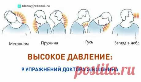 Высокое давление: 9 упражнений доктора Шишонина