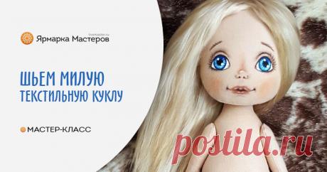 Мастер-класс смотреть онлайн: Шьем текстильную куклу | Журнал Ярмарки Мастеров Шьем текстильную куклу – бесплатный мастер-класс по теме: Куклы ✓Своими руками ✓Пошагово ✓С фото