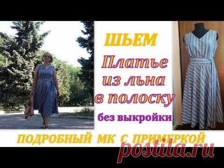 Шьем платье из льна в полоску БЕЗ ВЫКРОЙКИ. Подробный МК с примеркой