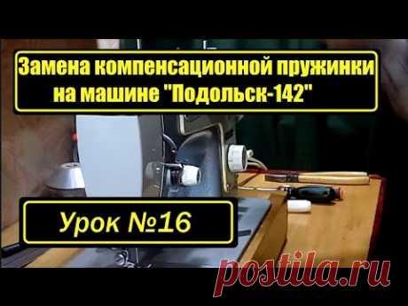 """Регулятор натяжения верхней нити """"Подольск 142"""""""