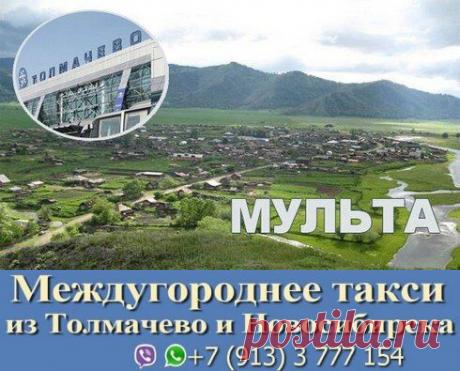 Такси Новосибирск–Мульта и обратно | СКИДКИ