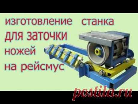 Как сделать станок для заточки фуговальных, рейсмусовых ножей | станки, технологии, бизнес-идеи | Яндекс Дзен