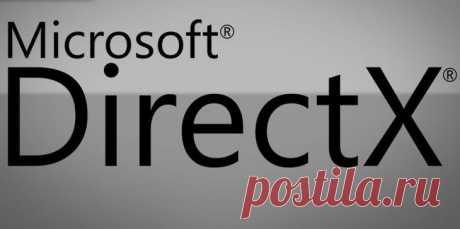 Как узнать какой DirectX установлен: Несколько простых способов