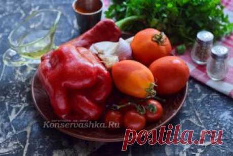 Кетчуп домашний на зиму из помидор и болгарского перца, рецепт