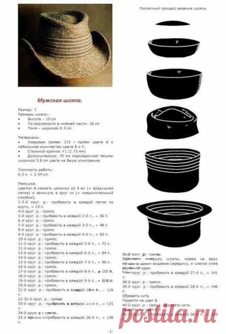 """Демисезонные шляпы с полями """"а-ля мужская"""""""