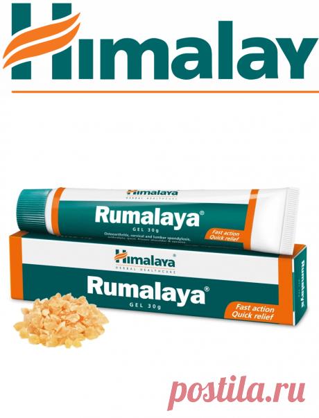 Румалая гель (Rumalaya Gel), 30 г Himalaya Herbals — купить по доступной цене в Санкт-Петербурге