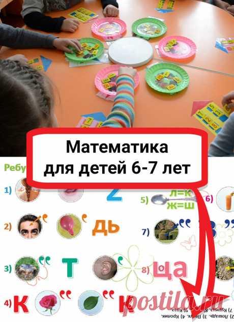 Математика для детей 6-7 лет. В 6-7 лет дети хорошо впитывают математические знания, а занятие математикой в игровой форме положительно влияет на развитие и формирование познавательного интереса ребенка.