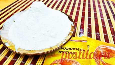 Рецепт разрыхлителя для теста | Кулинарный Микс | Яндекс Дзен